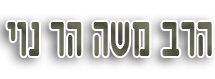 הרב משה הר נוי